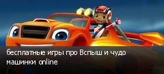 бесплатные игры про Вспыш и чудо машинки online
