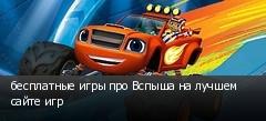 бесплатные игры про Вспыша на лучшем сайте игр