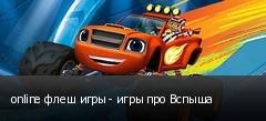 online флеш игры - игры про Вспыша