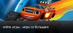 online игры - игры со Вспышем