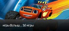 игры Вспыш , 3d игры