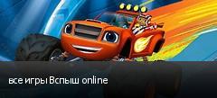 все игры Вспыш online