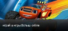 играй в игры Вспыш online