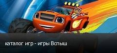 каталог игр - игры Вспыш