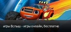 игры Вспыш - игры онлайн, бесплатно