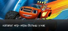каталог игр- игры Вспыш у нас