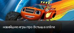 новейшие игры про Вспыша online