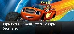 игры Вспыш - компьютерные игры бесплатно