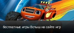бесплатные игры Вспыш на сайте игр