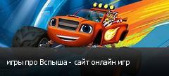 игры про Вспыша - сайт онлайн игр