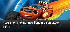 портал игр- игры про Вспыша на нашем сайте