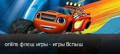 online флеш игры - игры Вспыш