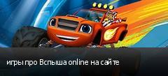 игры про Вспыша online на сайте