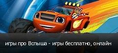 игры про Вспыша - игры бесплатно, онлайн