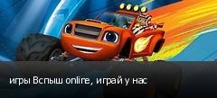 игры Вспыш online, играй у нас