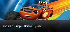 топ игр - игры Вспыш у нас