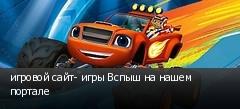 игровой сайт- игры Вспыш на нашем портале