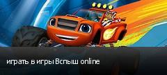играть в игры Вспыш online