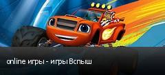 online игры - игры Вспыш