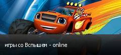 игры со Вспышем - online