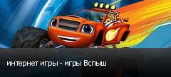 интернет игры - игры Вспыш