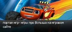 портал игр- игры про Вспыша на игровом сайте