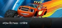 игры Вспыш - online