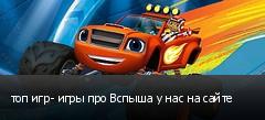 топ игр- игры про Вспыша у нас на сайте
