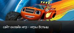 сайт онлайн игр - игры Вспыш