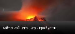 сайт онлайн игр - игры про Вулкан