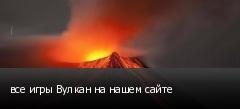 все игры Вулкан на нашем сайте