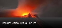 все игры про Вулкан online