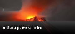 любые игры Вулкан online