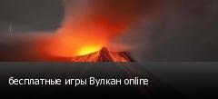 бесплатные игры Вулкан online
