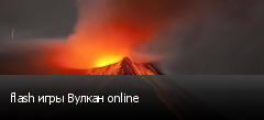 flash игры Вулкан online