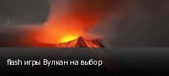 flash игры Вулкан на выбор