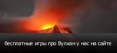 бесплатные игры про Вулкан у нас на сайте