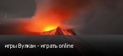 игры Вулкан - играть online