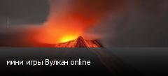 мини игры Вулкан online