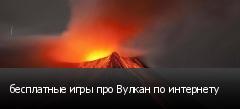 бесплатные игры про Вулкан по интернету