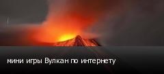 мини игры Вулкан по интернету