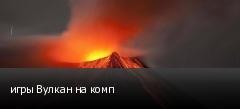 игры Вулкан на комп