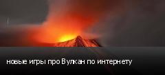 новые игры про Вулкан по интернету