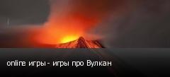 online игры - игры про Вулкан