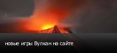 новые игры Вулкан на сайте