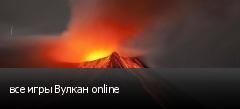 все игры Вулкан online
