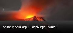 online флеш игры - игры про Вулкан