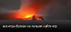все игры Вулкан на лучшем сайте игр