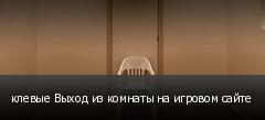 клевые Выход из комнаты на игровом сайте