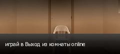 играй в Выход из комнаты online